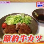 【ヒルナンデス】シンプルレシピ!レシピの女王の節約&時短牛カツ