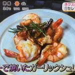 【めざましテレビ】ネクストブレイク調味料!ギーの簡単レシピ