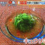 【スッキリ!!】家族4人で500円台節約レシピ★きゅうり素麺