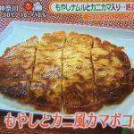 【スッキリ!!】家族4人で500円台節約レシピ★もやしとカニカマのチヂミ