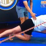 【世界一受けたい授業】サッカー日本代表の長友選手が直伝ヨガポーズ!お腹引き締め!腰痛&肩こり改善!