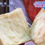 【ZIP】トーストを科学的に美味しく!?ふわもち食感・香ばしいトースト・耳なし食パンの作り方