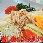 【おびゴハン】韓国風 蒸し鶏のぶっかけそうめんの作り方!