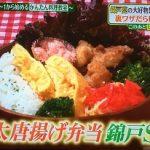【ヒルナンデス】錦戸亮の唐揚げ弁当!茂出木シェフ直伝のブロッコリーのナムルレシピ