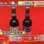 【スッキリ!!】2017ご当地土産グランプリ★お菓子・食品・地酒・工芸品
