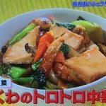 【おびゴハン】夏休みランチ★ちくわの中華丼の作り方!