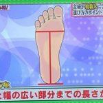 【ヒルナンデス】プロが伝授!自分にあった靴の選び方&ニオイの防止法