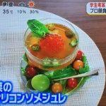 【めざましテレビ】最新ヒンヤリメニュー★夏野菜コンソメジュレ&豚キムチ氷卵丼の作り方