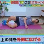 """【ビビット】大ブーム""""美尻""""!プロが教える簡単エクササイズのやり方"""