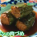 【世界一受けたい授業】つくりおきおかず★ピーマンの肉詰めの作り方