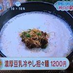 【ZIP】夏に食べたいうま辛グルメ!ジャスミン・クラブレッド・辛麺屋 一輪