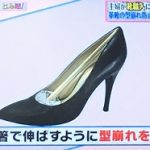 【ヒルナンデス】プロが伝授!下駄箱のニオイ消し&靴の正しい保管方法