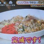 【スッキリ】レンジだけで時短&簡単お弁当レシピ★5分で出来るパラパラ炒飯