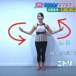 【サタプラ】食事制限なし!夏の部分痩せ②1日2分!タプタプ二の腕引き締め体操