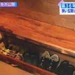 -【ヒルナンデス】一級建築士の自宅訪問★築36年マンションをカフェ風リノベ①玄関
