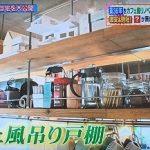 【ヒルナンデス】一級建築士の自宅訪問★築36年マンションをカフェ風リノベ②リビング