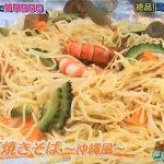 【相葉マナブ】絶品&簡単BBQレシピ★海鮮塩焼きそば~沖縄風~