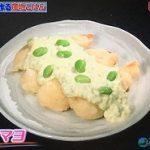 【相葉マナブ】今が旬の枝豆レシピ★万能枝豆ソースで作るエビ枝マヨ