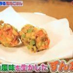 【相葉マナブ】今が旬の枝豆レシピ★枝豆の風味を生かしたずんだ揚げ