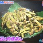 【相葉マナブ】今が旬の枝豆レシピ★焼き枝豆の吟醸蒸し
