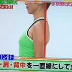 【ソレダメ!】腰痛改善に!1日3分の健康フラ体操&骨盤チェック法