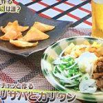 【とんねるずのみなさんのおかげでした】チャチャッとキッチン!矢作の豆腐とチャーシューのおつまみ