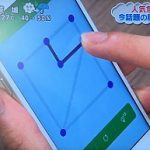 【ZIP】最新おすすめアプリ!頭がよくなる一筆書き&過去の天気アプリ