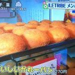 【ズムサタ】最新カレーパン!パン屋さんの人気カレーパン・レシピ動画・コンビニパン