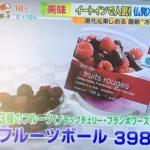 【ビビット】ピカール冷凍食品の人気ランキング!フルーツボール・トマトニョッキ・ショコラケーキなど