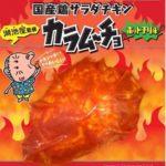 【めざましテレビ】続々登場のサラダチキン!簡単アレンジレシピ!バジルチーズ焼きの作り方!