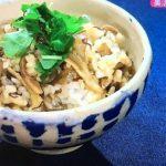 【ごごナマ/らいふ】さっぱりアジ磯炊き込みご飯の作り方!是友麻希さんの鯵(アジ)レシピ