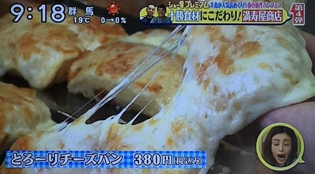 満寿屋チーズパン