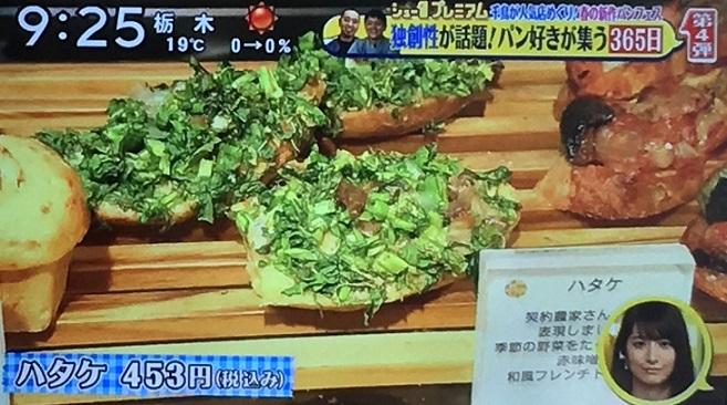 千鳥 シューイチ パン祭り