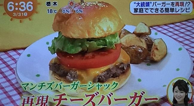 再現レシピ,ハンバーガー,浜田陽子