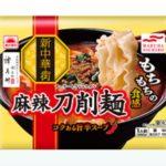【ヒルナンデス】冷凍食品の最新トレンド!職人技のピリ辛麺!濃厚チーズ!夕飯に使える餃子!