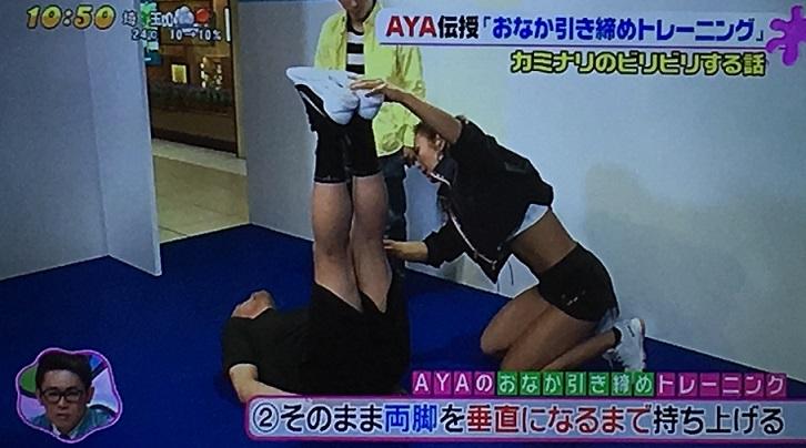 AYA,お腹,トレーニング,PON