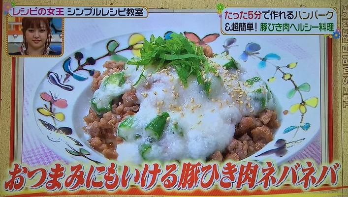 吉澤ひとみ,ひき肉
