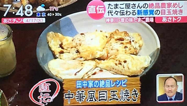 あさチャン,レシピ,作り方,中華風目玉焼き,たまご