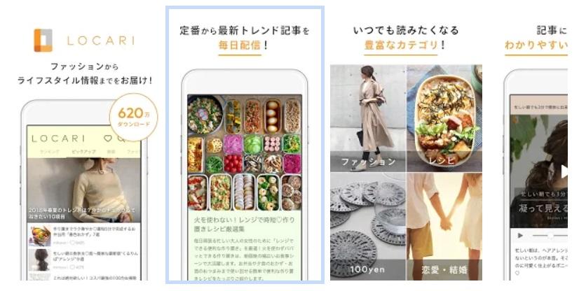 アプリ,ロカリ