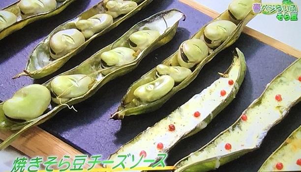 【趣味どき】焼きそら豆チーズソースの作り方!本多京子さんのレシピ!春ベジらいふ!
