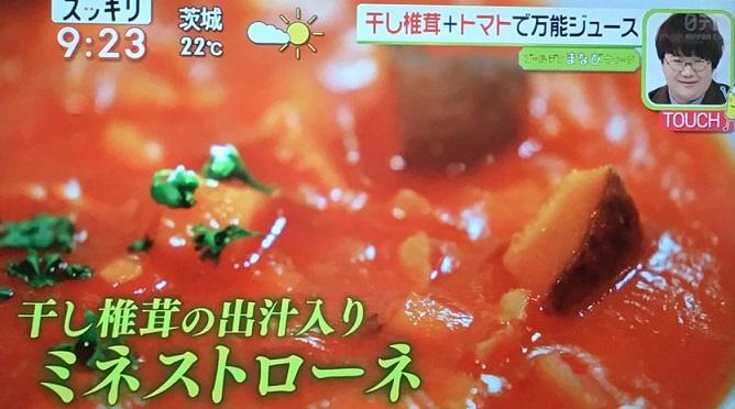 トマト出汁