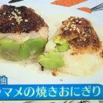 【ごごナマ/きわめびと】ラー油ソラマメの焼きおにぎりの作り方!春のオイルおにぎり3種盛り!ボルサリーノ関のレシピ!