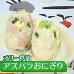 【ごごナマ/きわめびと】オリーブ油アスパラおにぎりの作り方春のオイルおにぎり3種盛り!ボルサリーノ関のレシピ!