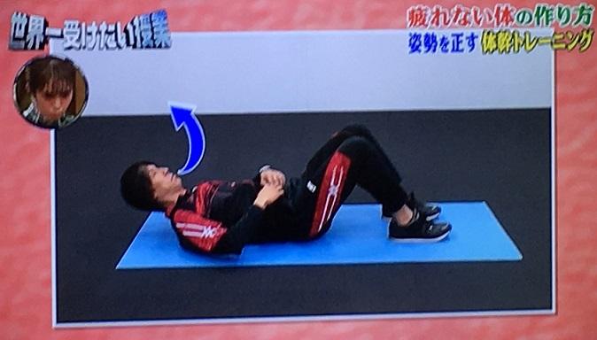 世界一受けたい授業,体幹トレーニング,葛西