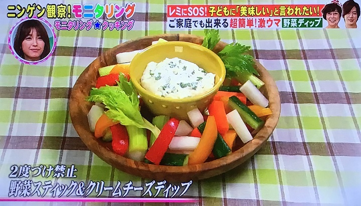 平野レミ,野菜ディップ
