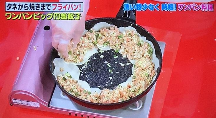 ワンパン円盤餃子