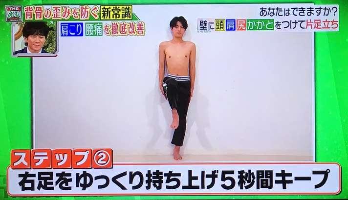 名医のTHE太鼓判ハイハイ体操