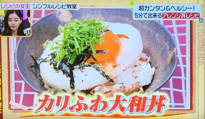 ヒルナンデス麻木久仁子スタミナ山芋丼