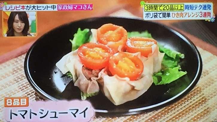 まこさんトマトシューマイ