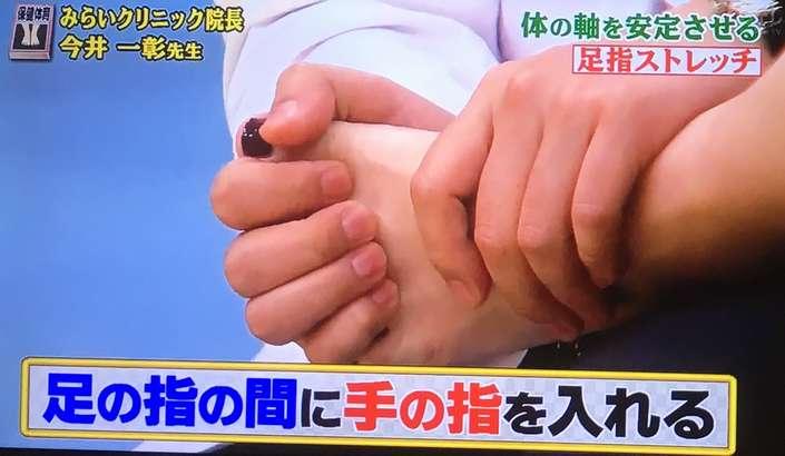 足指のばし体操
